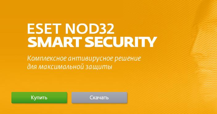 установка и настройка NOD32 Smart Security на Windows 10
