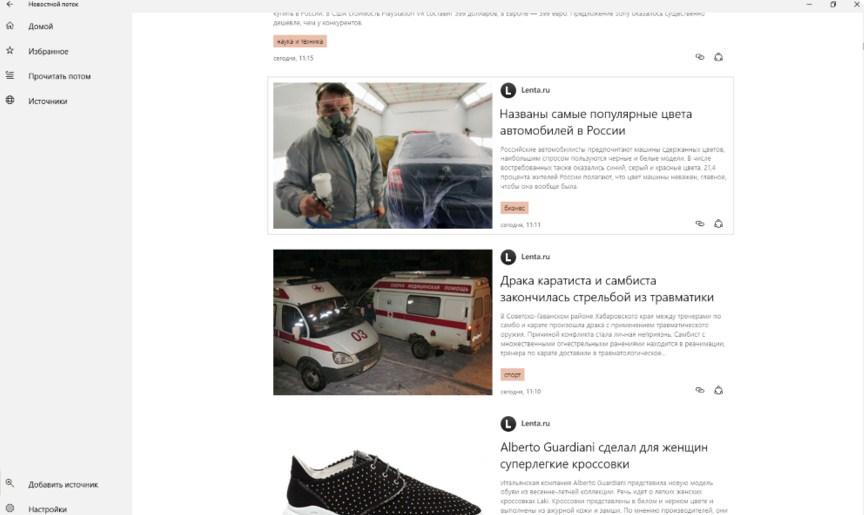 Newsflow (Новостной поток)