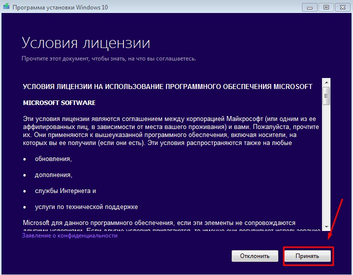 kak-skachat-windows10-win10help.ru_2