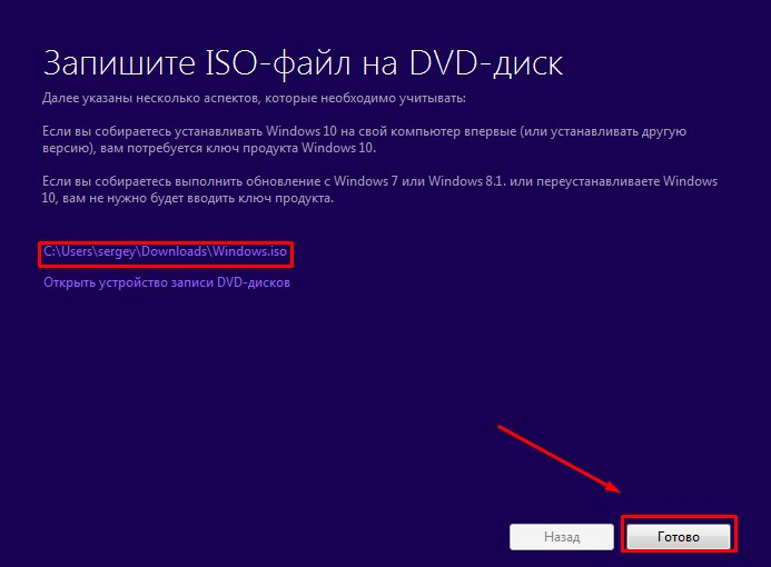 kak-skachat-windows10-win10help.ru_9