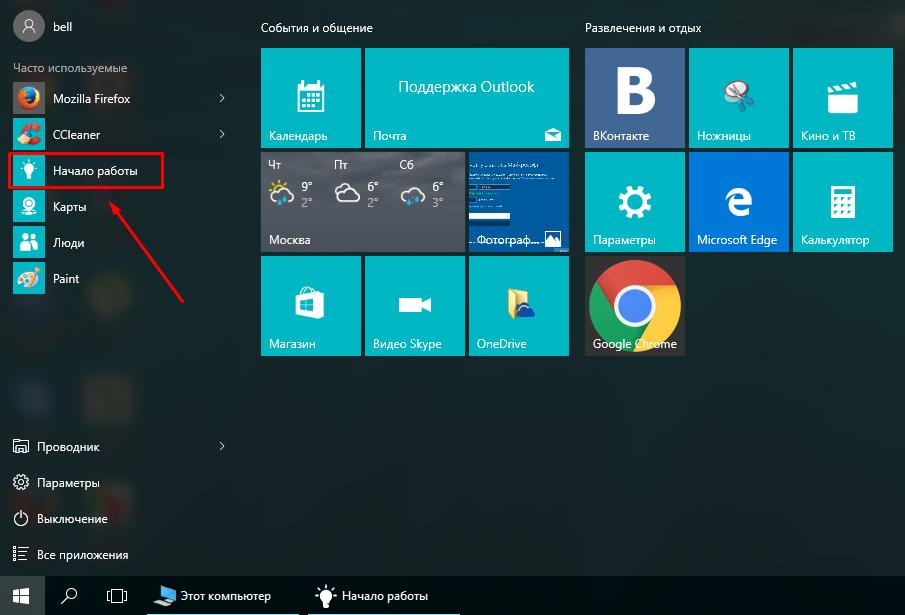 Как пользоваться Windows 10
