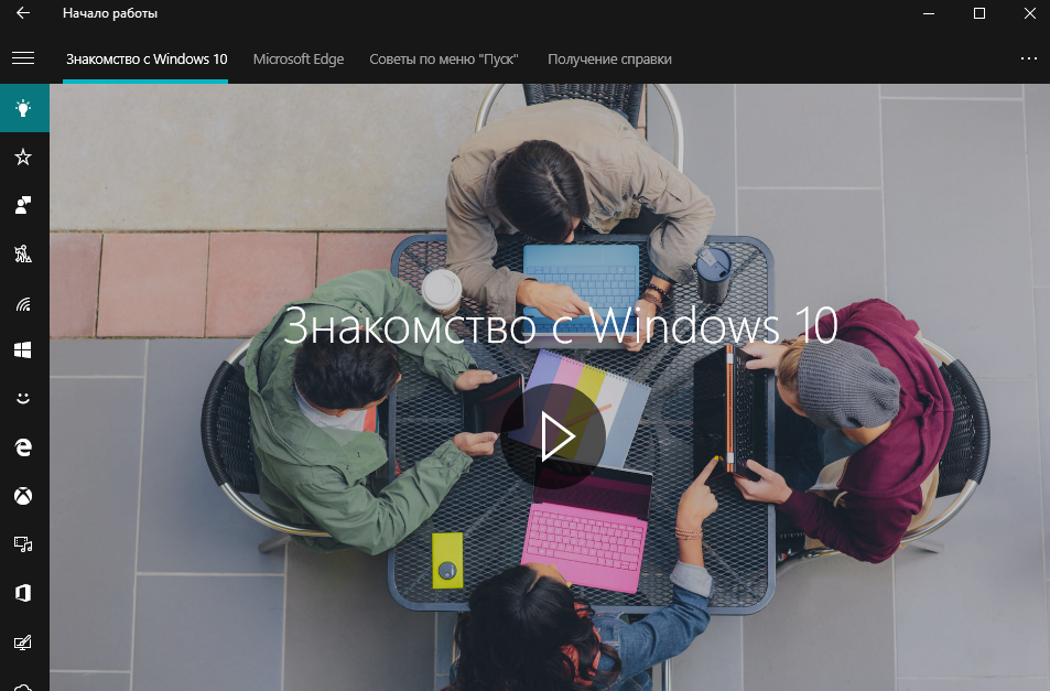 nachalo-raboty-s-windows-10-win10help.ru_2