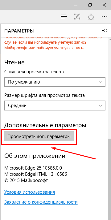 sohranennye-paroli-v-edge-win10help.ru_2