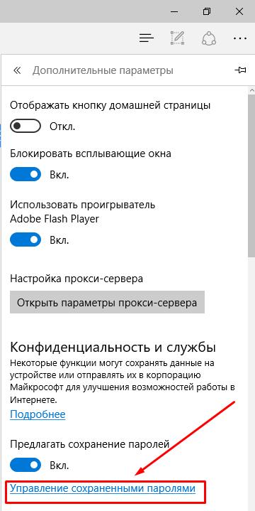 sohranennye-paroli-v-edge-win10help.ru_3
