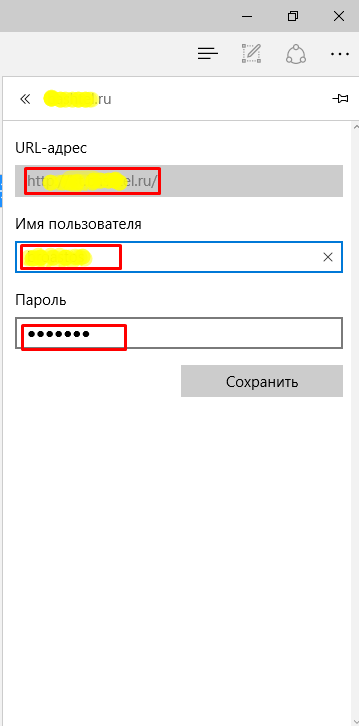 sohranennye-paroli-v-edge-win10help.ru_4