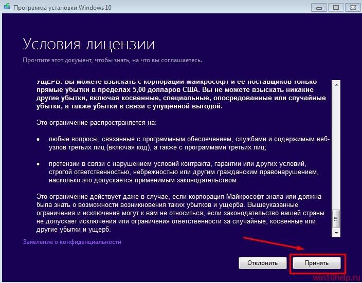 sozdanie-ustanovochnoy-fleshki-win10help.ru_2
