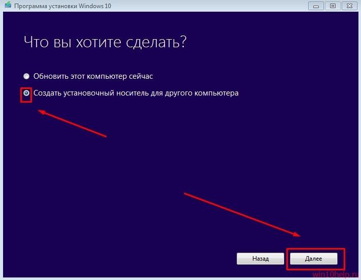 sozdanie-ustanovochnoy-fleshki-win10help.ru_3