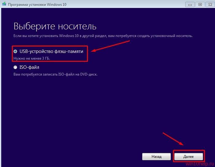 sozdanie-ustanovochnoy-fleshki-win10help.ru_5