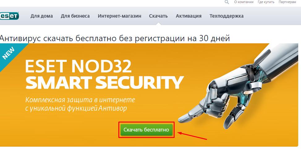 ustanovka-nod32-na-windows10-win10help.ru_1
