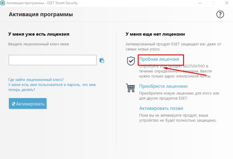 ustanovka-nod32-na-windows10-win10help.ru_12
