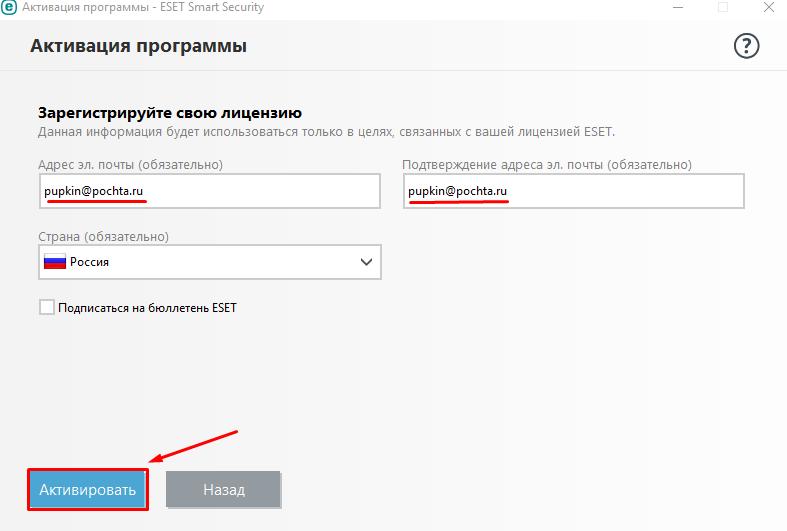 ustanovka-nod32-na-windows10-win10help.ru_13