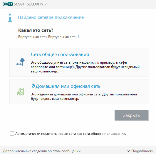 ustanovka-nod32-na-windows10-win10help.ru_15