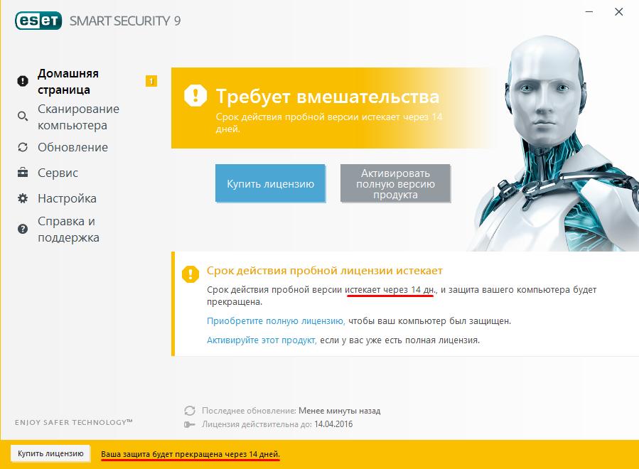 ustanovka-nod32-na-windows10-win10help.ru_16
