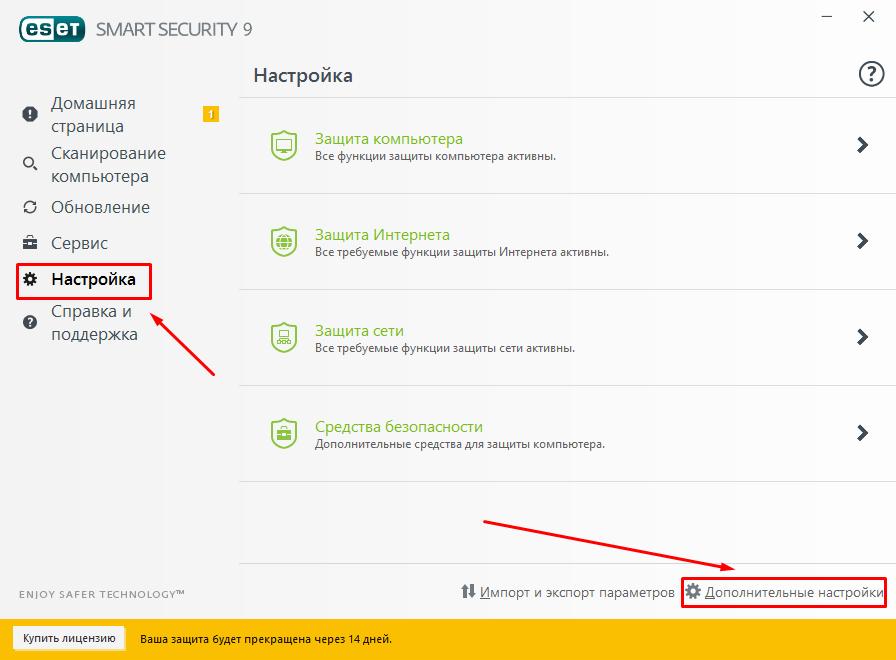 ustanovka-nod32-na-windows10-win10help.ru_17