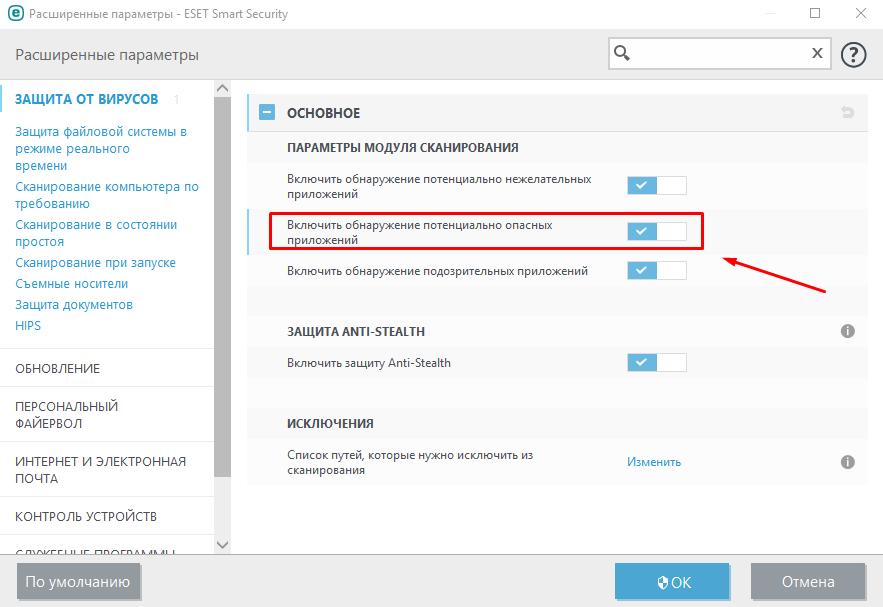 ustanovka-nod32-na-windows10-win10help.ru_18