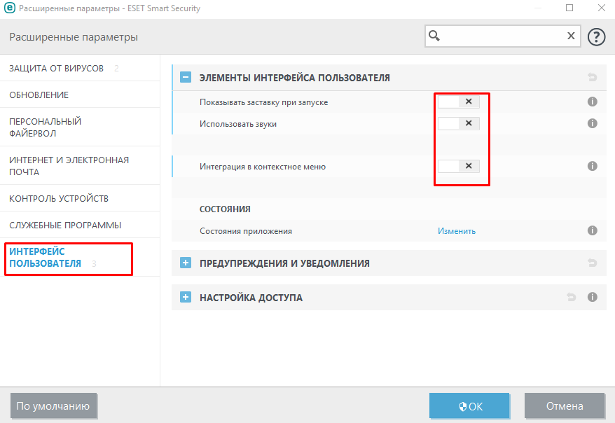 ustanovka-nod32-na-windows10-win10help.ru_20