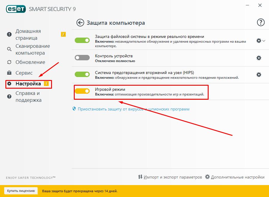 ustanovka-nod32-na-windows10-win10help.ru_21