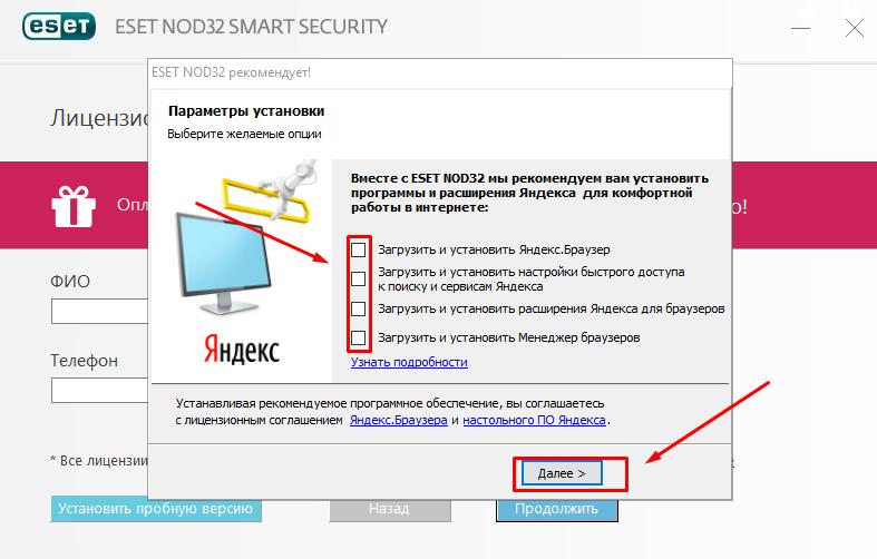 ustanovka-nod32-na-windows10-win10help.ru_4