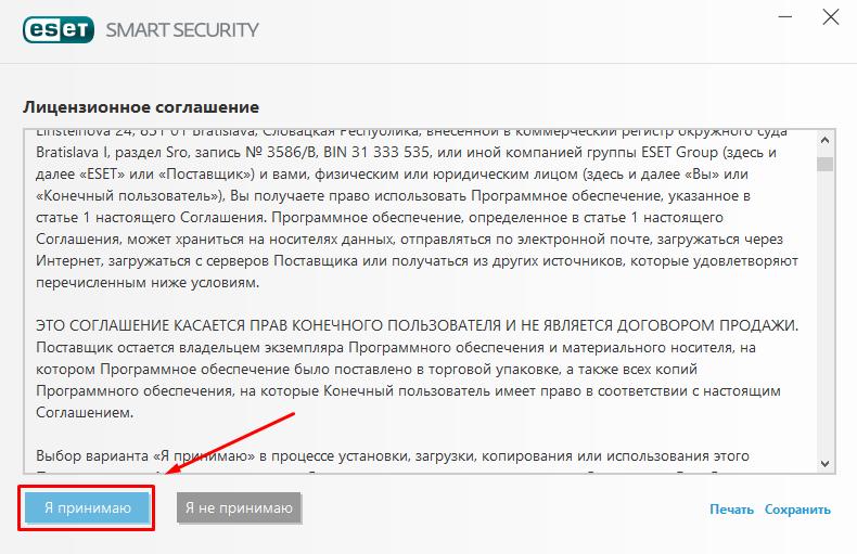 ustanovka-nod32-na-windows10-win10help.ru_8