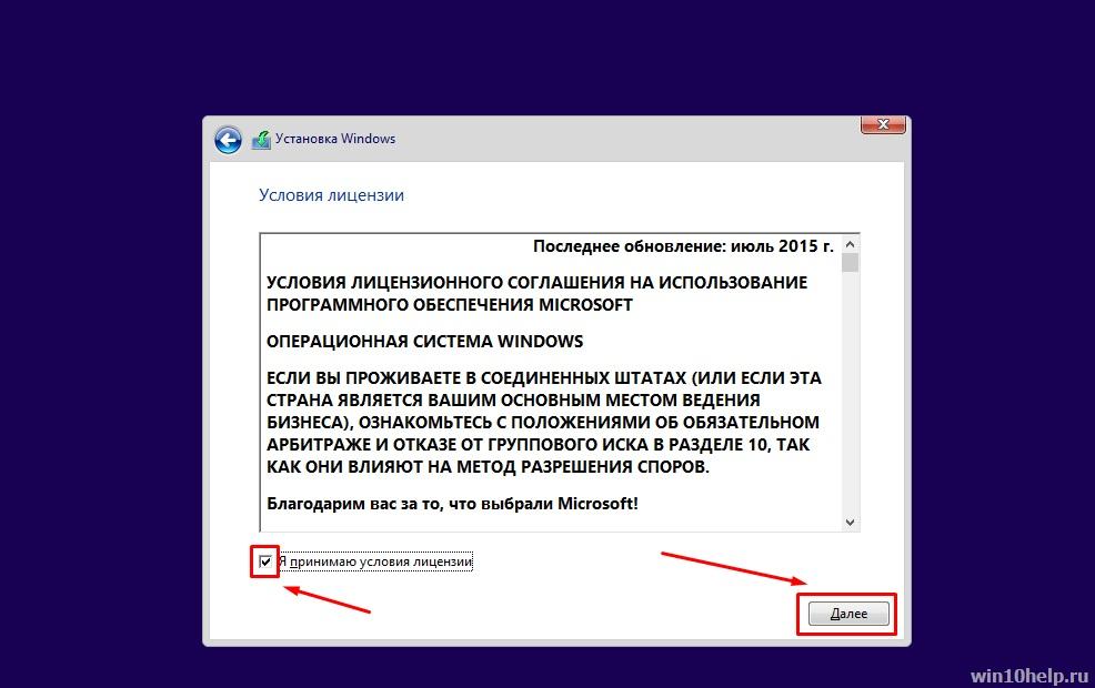 ustanovka-windows10-win10help.ru_15