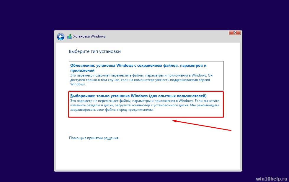 ustanovka-windows10-win10help.ru_16