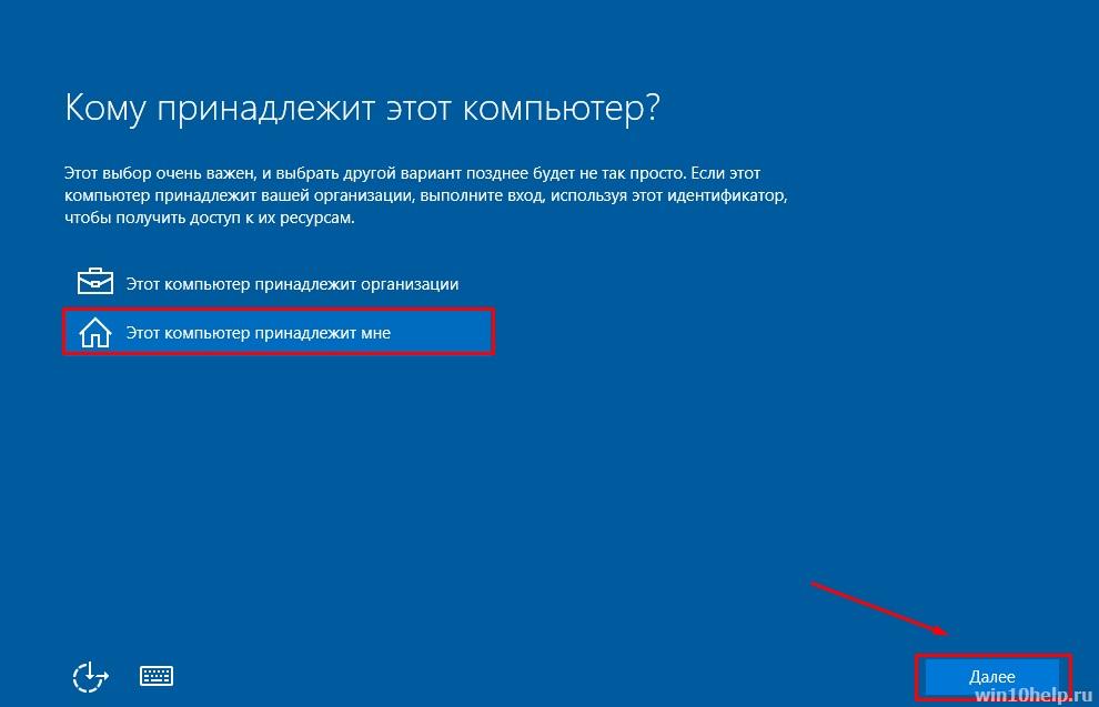 ustanovka-windows10-win10help.ru_29