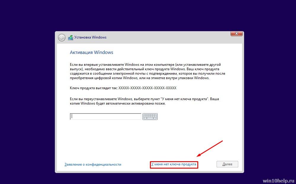 ustanovka-windows10-win10help.ru_3
