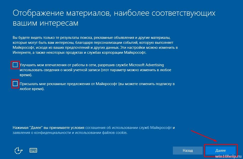 ustanovka-windows10-win10help.ru_34