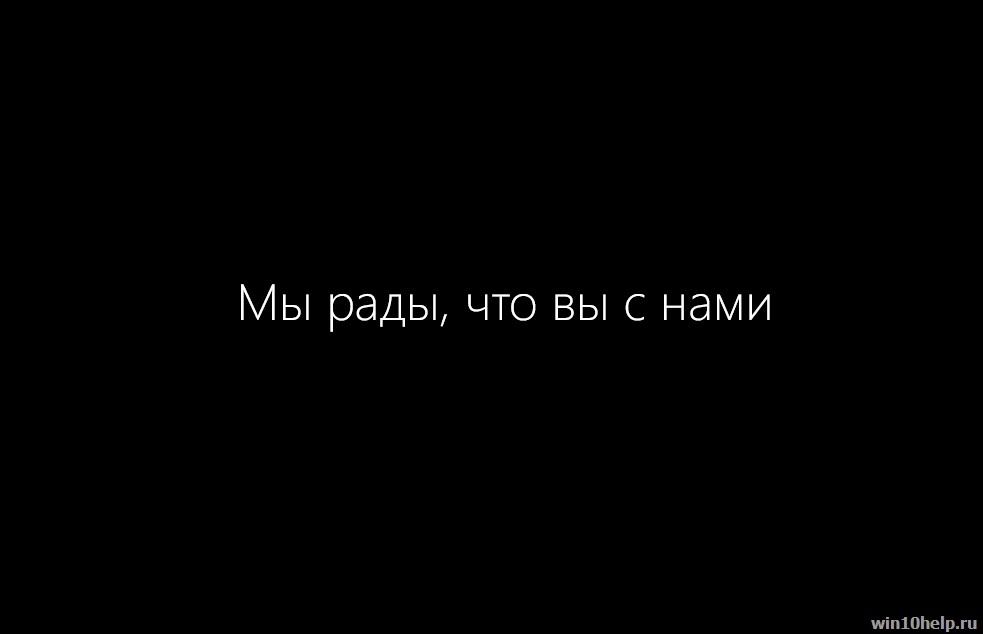 ustanovka-windows10-win10help.ru_37