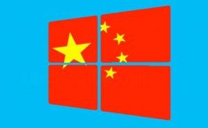 Windows 10 для китайского правительства