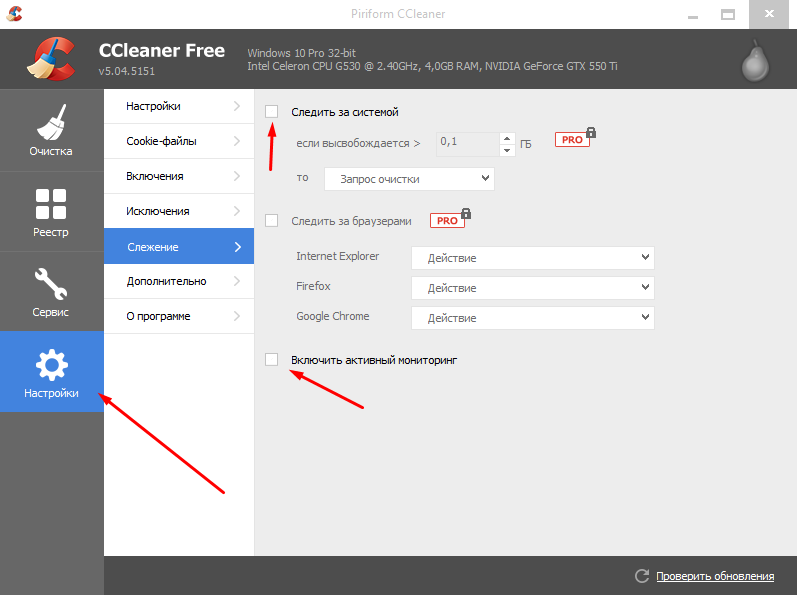 CCleaner-dlya-Windows10-win10help.ru_13