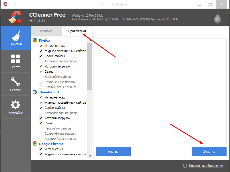 CCleaner-dlya-Windows10-win10help.ru_5