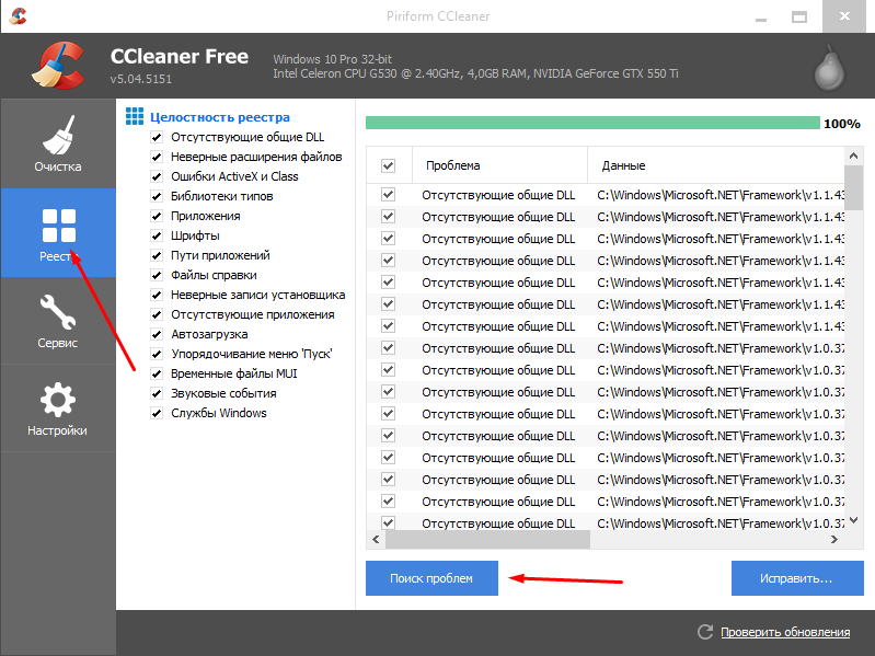 CCleaner-dlya-Windows10-win10help.ru_7