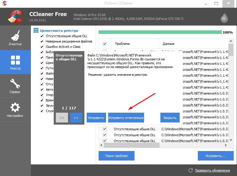 CCleaner-dlya-Windows10-win10help.ru_9