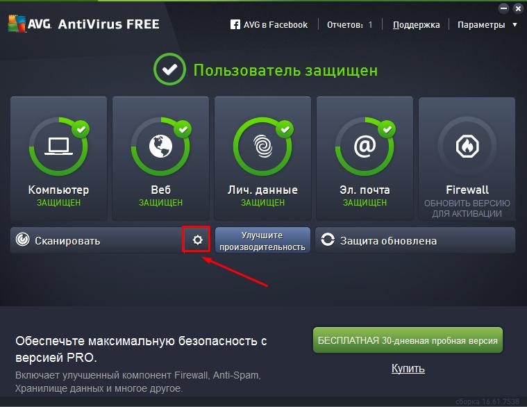 antivirus-avg_11