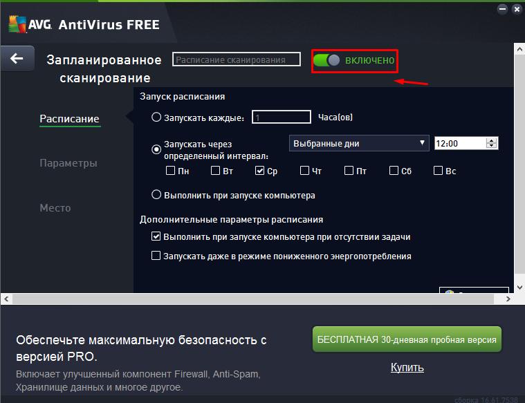 antivirus-avg_14