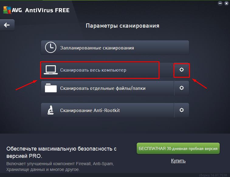 antivirus-avg_15