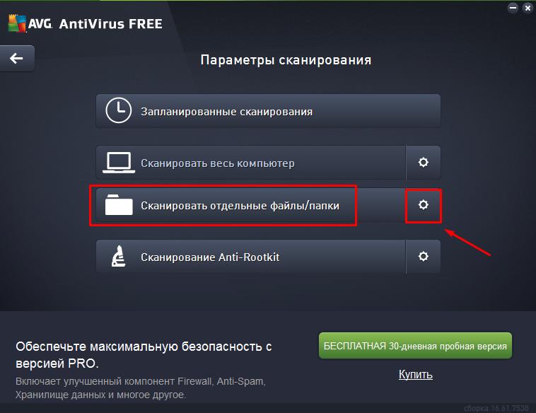 antivirus-avg_17
