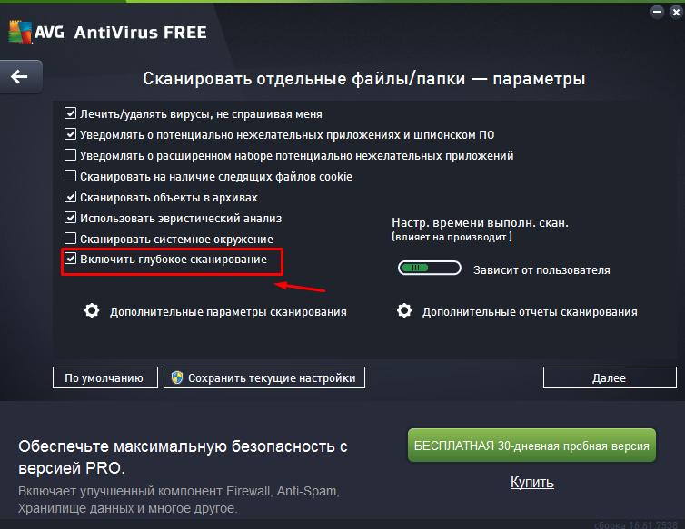antivirus-avg_18