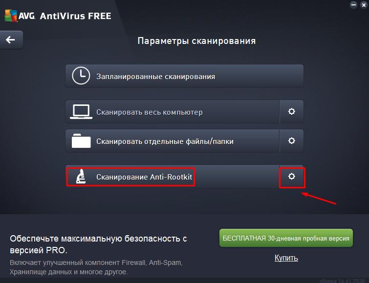 antivirus-avg_19