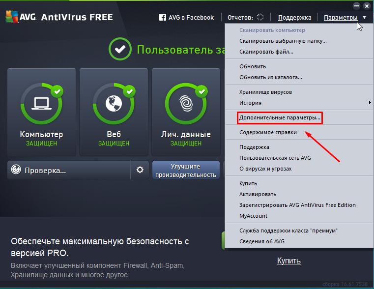 antivirus-avg_21