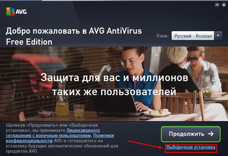 antivirus-avg_3