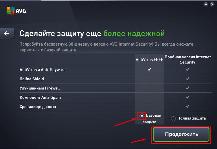 antivirus-avg_4