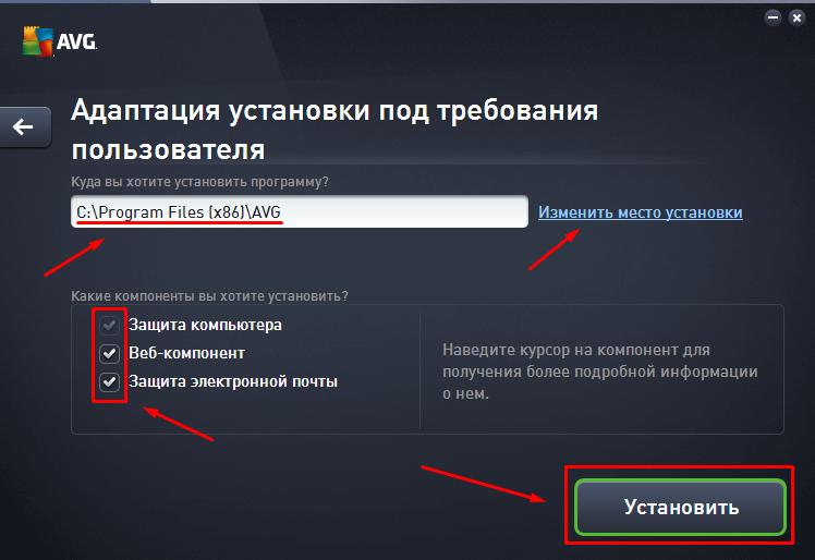 antivirus-avg_5