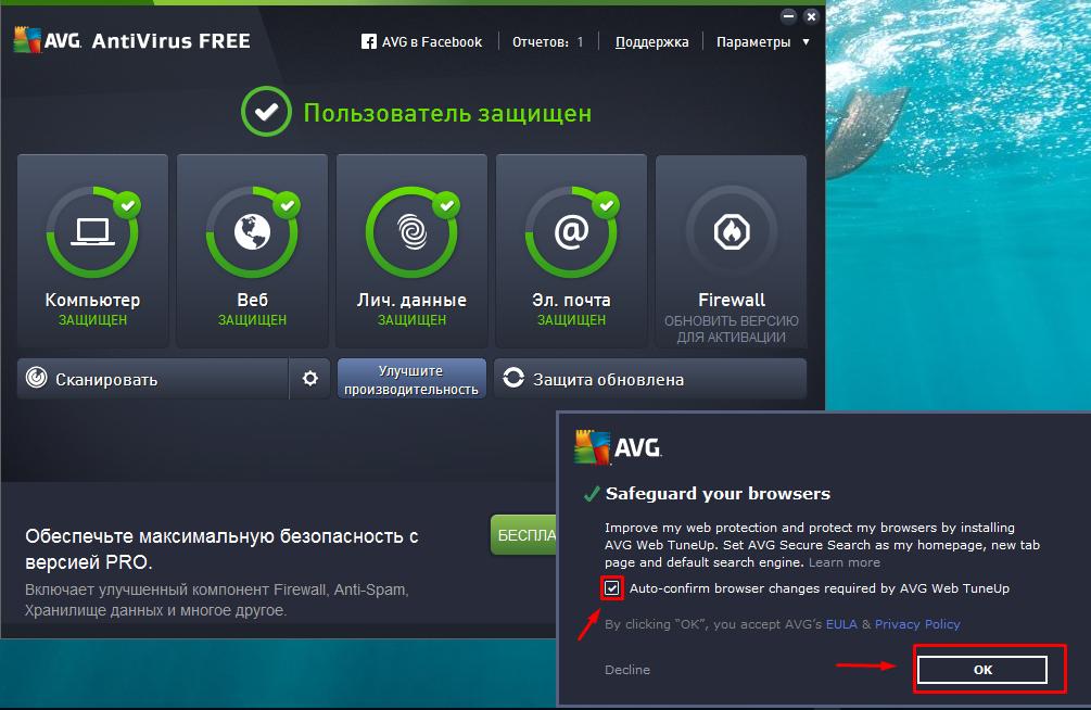 antivirus-avg_9