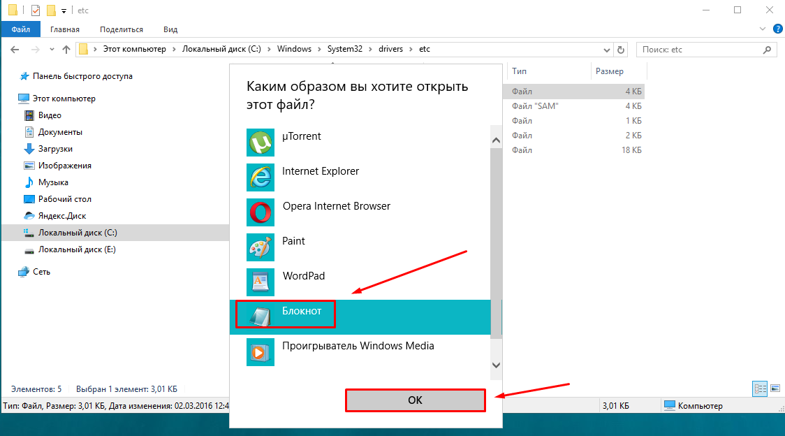 fail-hosts-windows-10-win10help.ru_7