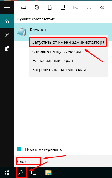 fail-hosts-windows-10-win10help.ru_9