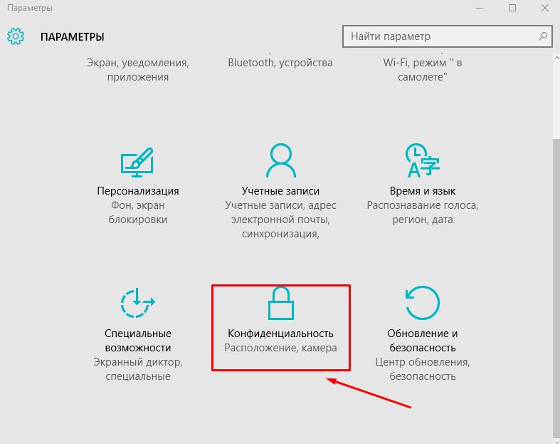 kak-otkluchit-slezhenie-windows-10-win10help.ru_1
