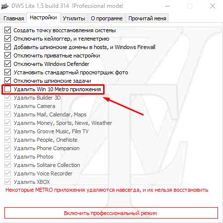 kak-otkluchit-slezhenie-windows-10-win10help.ru_10