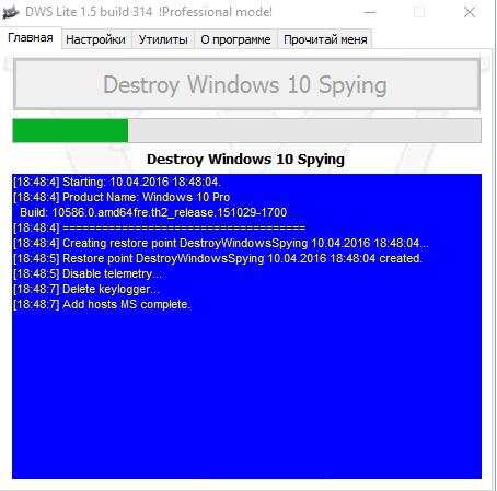 kak-otkluchit-slezhenie-windows-10-win10help.ru_12